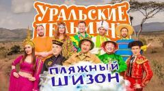 выпуск Уральские Пельмени Пляжный шизон