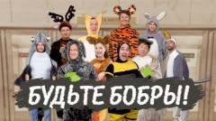 шоу Уральские Пельмени Будьте бобры-2017
