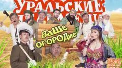 номер Ваше огородие Уральские Пельмени