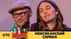 ролик уральских пельменей Мексиканский сериал