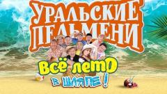 номер Всё лето в шляпе Уральские Пельмени