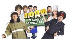 номер Люди в белых зарплатах (часть 1) Уральские Пельмени