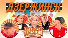уральские пельмени новый ролик - Любимое. Дзержинск