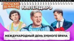 Международный день зубного врача - Календарь без остановки