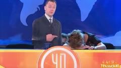 видео уральских пельменей Выпуск новостей 1 января