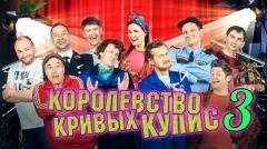 шоу Уральские Пельмени Королевство кривых кулис. Часть 3-2017