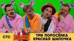видео уральских пельменей Три поросенка и Красная Шапочка