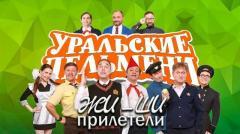 выпуск Уральские Пельмени ЖИ-ШИ прилетели