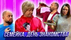 видео Уральские Пельмени Семейка. День знакомства