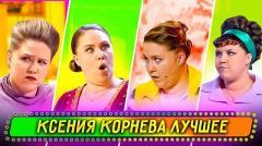 уральские пельмени новый ролик - Лучшие номера Ксении Корневой