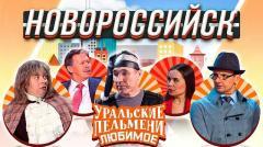 Любимое. Новороссийск без остановки