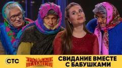 Максим Ярица. Номер На свидании с бабушками онлайн