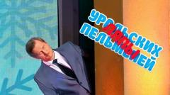 """видео уральских пельменей Ляпы азбуки """"Г"""""""