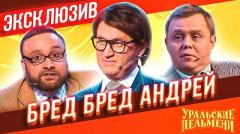 уральские пельмени подряд - Бред Бред Андрей - ЭКСКЛЮЗИВ