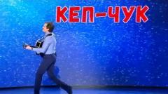 видео уральских пельменей Кепчук