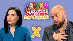 шоу Уральские Пельмени Азбука Уральских пельменей: Х-2020