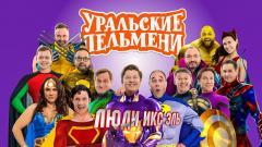 шоу Уральские Пельмени Люди Икс Эль-2020