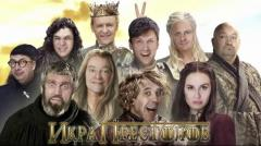 шоу Уральские Пельмени Икра престолов-2017
