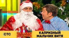 ролик уральских пельменей Мальчик Витя и Дед Мороз