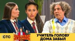 Артём Пушкин. Номер Учитель голову дома забыл онлайн