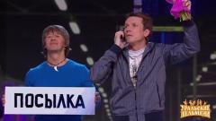 """номер Песня """"Встречающие"""" Уральские Пельмени"""