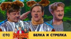 Ксения Корнева. Номер Собаки вернулись из космоса онлайн