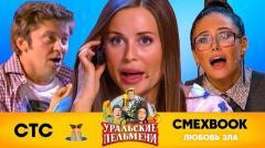 уральские пельмени новый ролик - СМЕХBOOK - Любовь зла