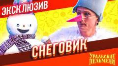 уральские пельмени новый ролик - Снеговик - ЭКСКЛЮЗИВ