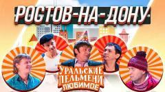 Любимое. Ростов-на-Дону без остановки