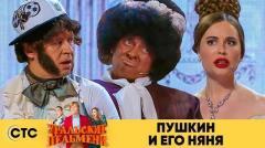 видео уральских пельменей Пушкин и няня