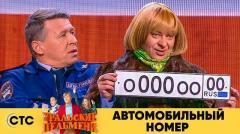 Дмитрий Брекоткин. Номер Автомобильный номер онлайн