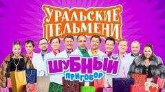 шоу Уральские Пельмени Шубный приговор-2019