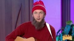 """номер Песня """"Бард и ноутбук"""" Уральские Пельмени"""