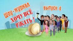 шоу Уральские Пельмени Хочу всё ржать. Часть 4-2016