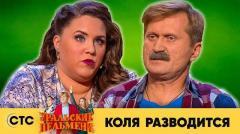 Ксения Корнева. Номер Натянутые отношения онлайн
