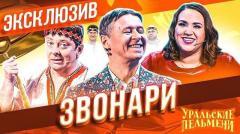 уральские пельмени новый ролик - Звонари - ЭКСКЛЮЗИВ