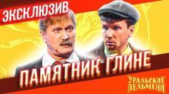 видео Уральские Пельмени Памятник глине - ЭКСКЛЮЗИВ