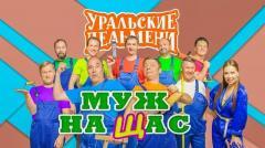 шоу Уральские Пельмени Муж на щас-2019