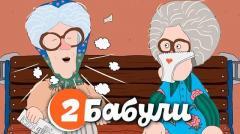 Две Бабули - Вместо маски без остановки
