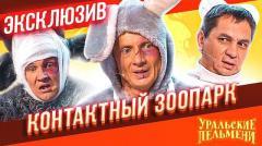 Контактный зоопарк - ЭКСКЛЮЗИВ без остановки