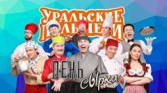 шоу Уральские Пельмени День сЫрка-2019