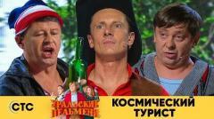 Дмитрий Соколов. Номер Космический турист онлайн