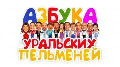 уральские пельмени новый ролик - Азбука Уральских пельменей: Л