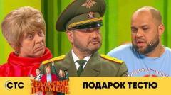 Дмитрий Брекоткин. Номер Подарок тестю онлайн