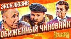 уральские пельмени новый ролик - Обиженный Чиновник - ЭКСКЛЮЗИВ