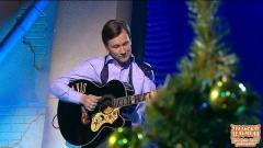 видео уральских пельменей Песня Мясникова «Елочные игрушки»