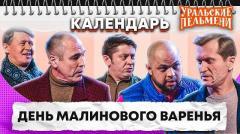 уральские пельмени новый ролик - День малинового варенья - Календарь