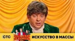 Ксения Корнева. Номер Собрание трудового коллектива онлайн