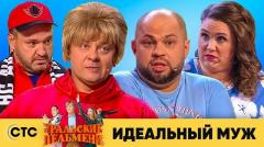 Дмитрий Брекоткин. Номер Идеальный зять онлайн