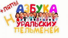 уральские пельмени новый ролик - Азбука Уральских пельменей: Н
